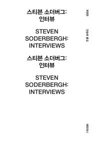 스티븐 소더버그 인터뷰