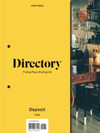 디렉토리(Directory). 1: 보증금(Deposit)