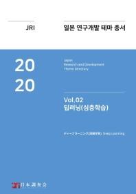 일본조사회 일본 연구개발 테마 총서 Vol. 2: 딥러닝(심층학습)(2020)