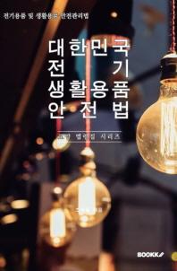 대한민국 전기생활용품안전법(전기용품 및 생활용품 안전관리법)  : 교양 법령집 시리즈