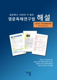 일본에서 1000만 부 팔린 영문독해연구법 해설(흑백)