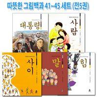어린이아현/따뜻한 그림백과 41~45 세트(전5권)/대통령.사람.사이.말.힘