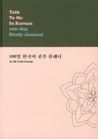 Talk To Me In Korean 100-day Study Journal