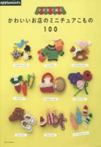 かぎ針で編むかわいいお店のミニチュアこもの100