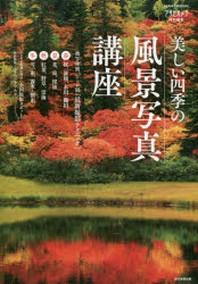 美しい四季の風景寫眞講座