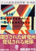 六人の超音波科學者