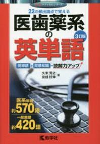 醫齒藥系の英單語