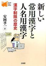 新しい常用漢字と人名用漢字 漢字制限の歷史