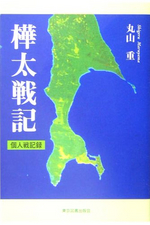 樺太戰記 個人戰記錄