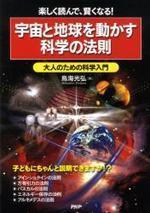 宇宙と地球を動かす科學の法則 大人のための科學入門 樂しく讀んで,賢くなる!