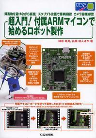 超入門!付屬ARMマイコンで始めるロボット製作 障害物を避けながら前進!スクリプト言語で簡單操縱!カメラ畵像處理!