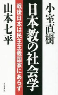 日本敎の社會學 戰後日本は民主主義國家にあらず