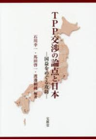 TPP交涉の論点と日本 國益をめぐる攻防