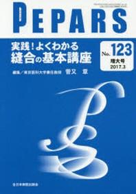 PEPARS NO.123(2017.3增大號)