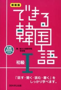 できる韓國語 初級1 新裝版 CD付