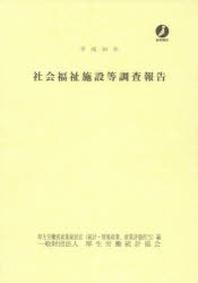 社會福祉施設等調査報告 平成30年