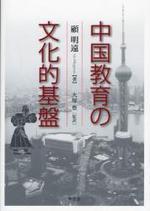 中國敎育の文化的基盤