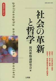 唯物論と現代 NO.50(2013.10)