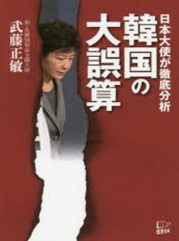 日本大使が徹底分析韓國の大誤算