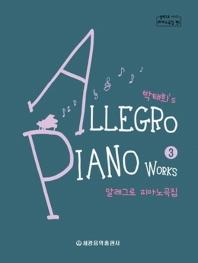 박태희's 알레그로 피아노곡집. 3