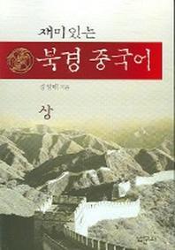 재미있는 북경중국어(상)