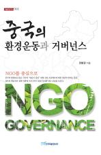 중국의 환경운동과 거버넌스