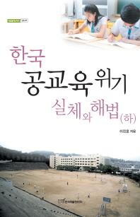 한국 공교육 위기 실체와 해법(하)