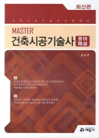 Master 건축시공기술사 용어해설(2013)