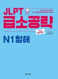 JLPT 급소공략 N1 청해