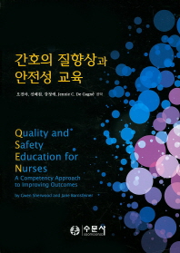 간호의 질향상과 안전성 교육