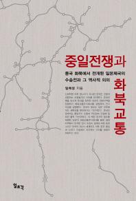 중일전쟁과 화북교통