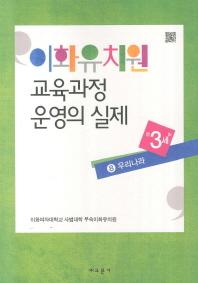 이화유치원 교육과정 운영의 실제. 8: 우리나라(만3세)