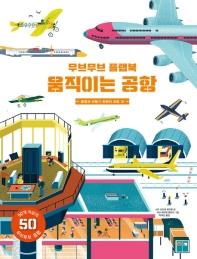 무브무브 플랩북: 움직이는 공항