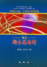 특수교육학(최신)