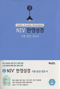 NIV 한영성경 시편 잠언 전도서(블루)(단본)(대)(무지퍼)(개역개정)