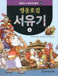 영웅호걸 서유기. 4