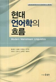 현대 언어학의 흐름