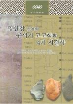 영산강 유역의 구석기 고고학과 4기 지질학