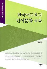 한국어교육과 언어문화 교육