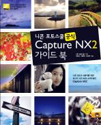 CAPTURE NX2 가이드 북