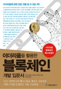 이더리움을 활용한 블록체인 개발 입문서