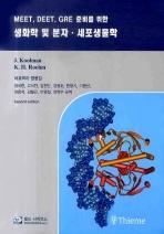 MEET DEET GRE준비를 위한 생화학 및 분자 세포생물학