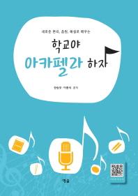 새로운 편곡, 음원, 해설로 배우는 학교야 아카펠라 하자