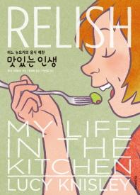 맛있는 인생: 어느 뉴요커의 음식 예찬