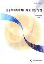 금융투자지주회사 제도 도입 방안