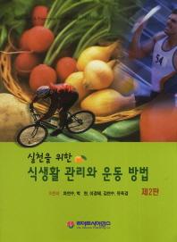 실천을 위한 식생활 관리와 운동 방법