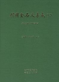 한국금석문집성. 12(신라8 비문8 도록편)