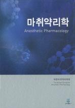 마취약리학