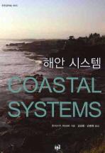 해안 시스템 COASTAL SYSTEMS