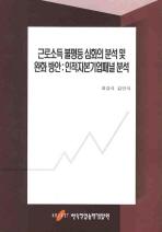근로소득 불평등 심화의 분석 및 완화방안: 인적자본기업패널 분석